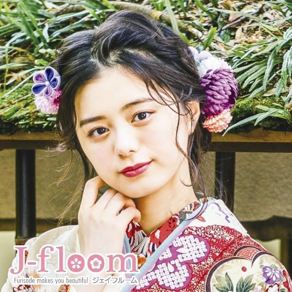 振袖 髪飾り 成人式 小菊 レトロポップ パープル jfloom 05