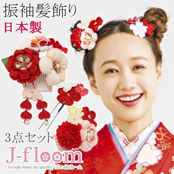 振袖 髪飾り 成人式 小菊 ぷっくりちりめん コームセット 赤 jfloom
