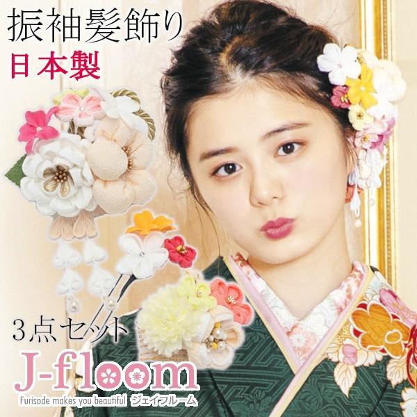 振袖 髪飾り 成人式 小菊 ぷっくりちりめん コームセット 白|jfloom