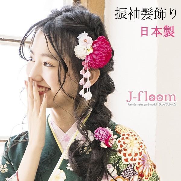 振袖 髪飾り 成人式 髪飾り 菊 藤下がり つまみ細工 ローズ|jfloom