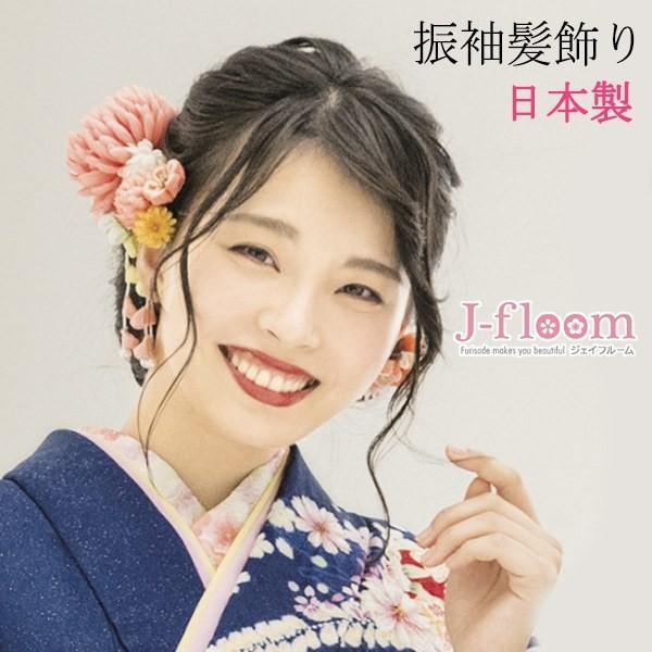 振袖 髪飾り 成人式 髪飾り 菊 藤下がり つまみ細工 サーモン jfloom