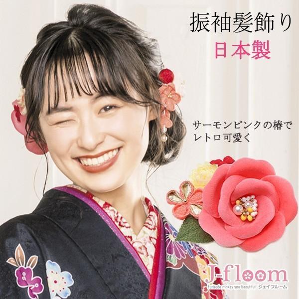 振袖 髪飾り 成人式 髪飾り レトロ椿 ピンク|jfloom