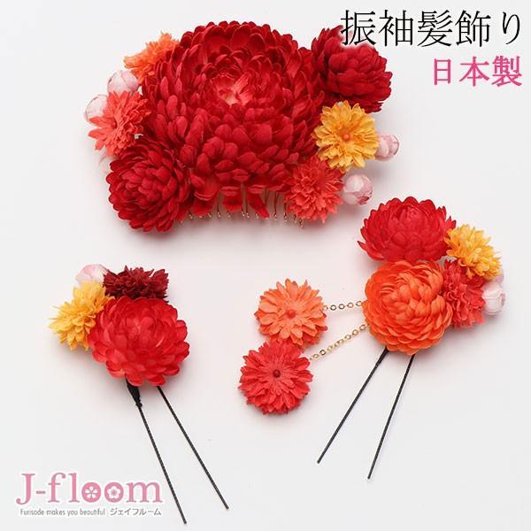 成人式 振袖 髪飾り 丸菊 小花 朱赤|jfloom