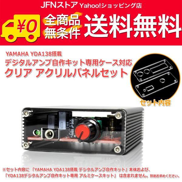 送料無料/ YDA138デジタルアンプ自作キット専用ケース対応アクリルパネル前後セット