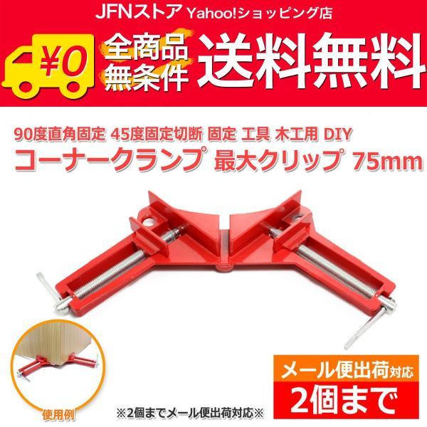 /アルミ合金製コーナークランプ90°直角クランプ固定工具木工用DIY接着圧着マイターボックス45°角切断