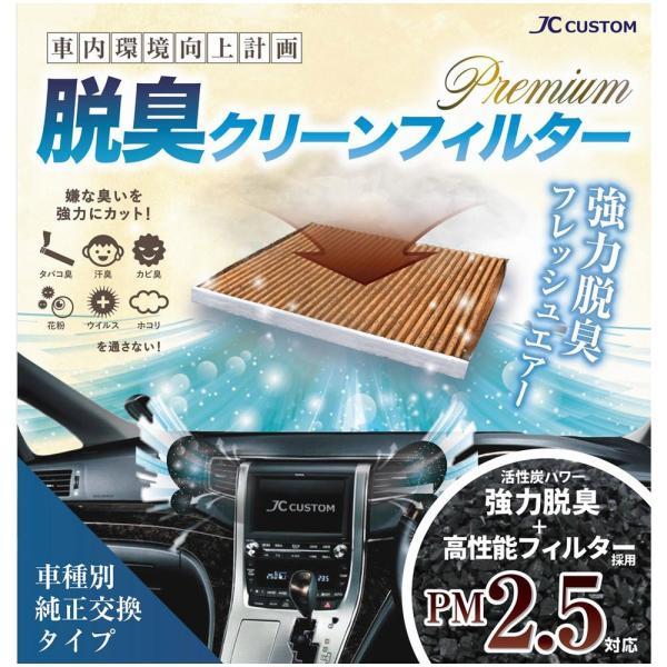 エアコンフィルター ホンダ車用 PM2.5対応 脱臭クリーンフィルタープレミアム JC-2979P|jfrow