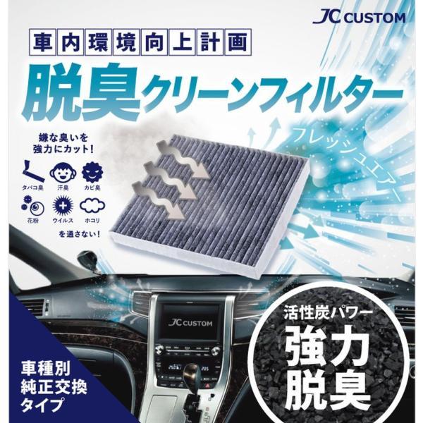 エアコンフィルター レクサス トヨタ スバル ダイハツ 活性炭 強力脱臭タイプ 脱臭クリーンフィルター JC-3006 jfrow