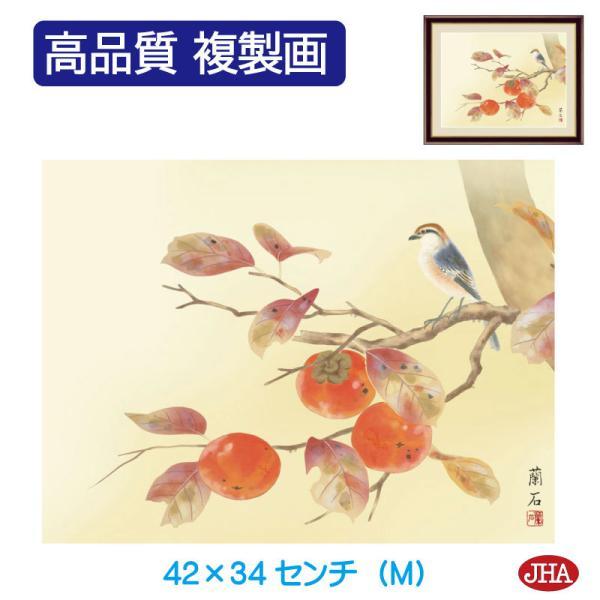 花鳥画 絵画 アート額絵 秋飾り「柿に小鳥」&ブラウンフレーム 高品質複製画 W420×H340 NK-KCA-4M 美術館(代引き不可)