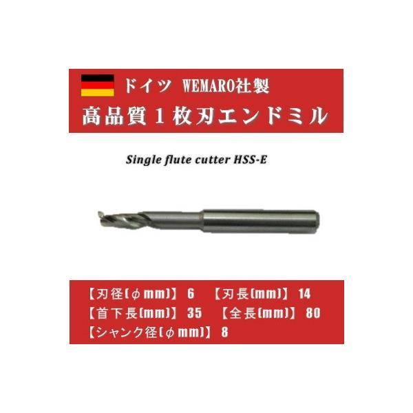 1枚刃エンドミル(stepped shank)  HSS-E ドイツWEMARO社製 080108006|jhs-store
