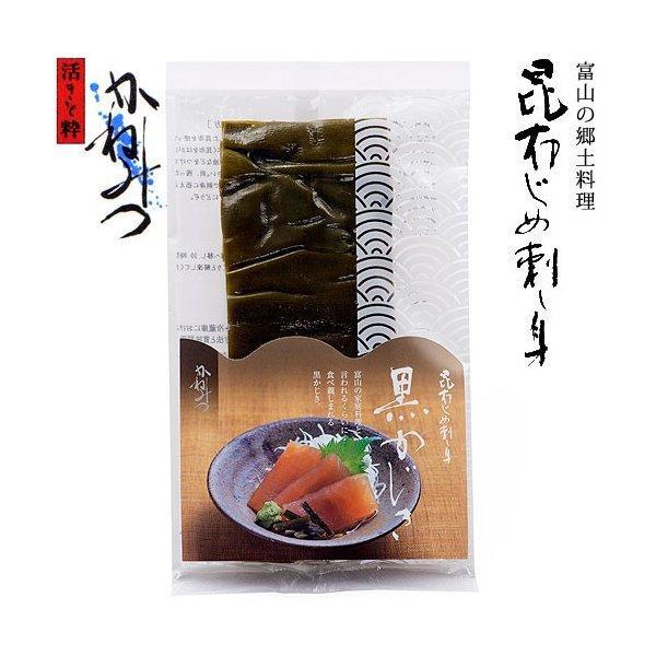 ホワイトデー 富山 かねみつ 昆布締め刺し身重ね熟成黒かじきKD1144 冷凍便|jibamon