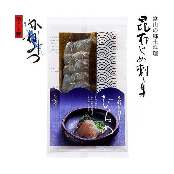お中元 御中元 富山 かねみつ 昆布〆刺し身天然ひらめKD3662 冷凍便