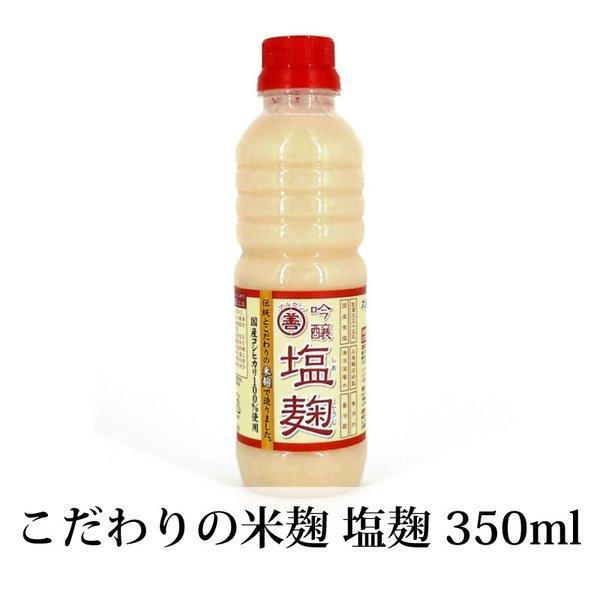 お中元 御中元 富山 丸善醤油 こだわりの米麹塩麹350ml 冷蔵便 蔵出直送 通販