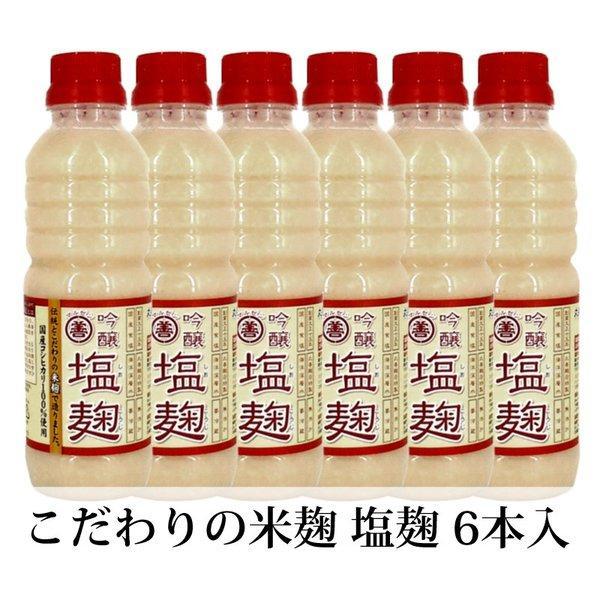 お中元 御中元 富山 丸善醤油 こだわりの米麹塩麹(350ml 6本入)冷蔵便 蔵出直送