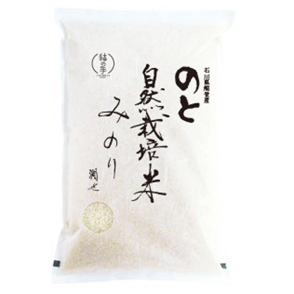 お中元 御中元 石川県能登産 2020 新米 のと 自然栽培米 みのり 10kg コシヒカリ 玄米 産地直送 送料無料 無農薬 無施肥