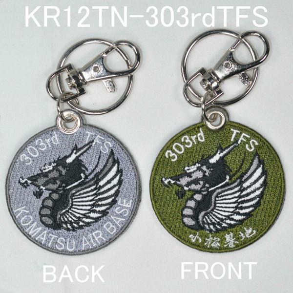 第303飛行隊 小松基地 刺繍キーホルダー|jieitai-net