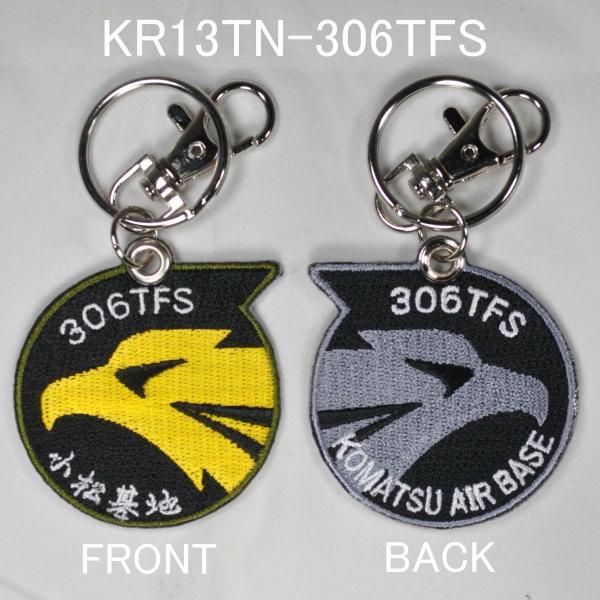 第306飛行隊 小松基地 刺繍キーホルダー|jieitai-net