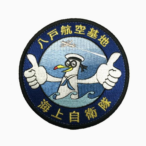 海上自衛隊八戸航空基地隊パッチ・ワッペン|jieitai-net