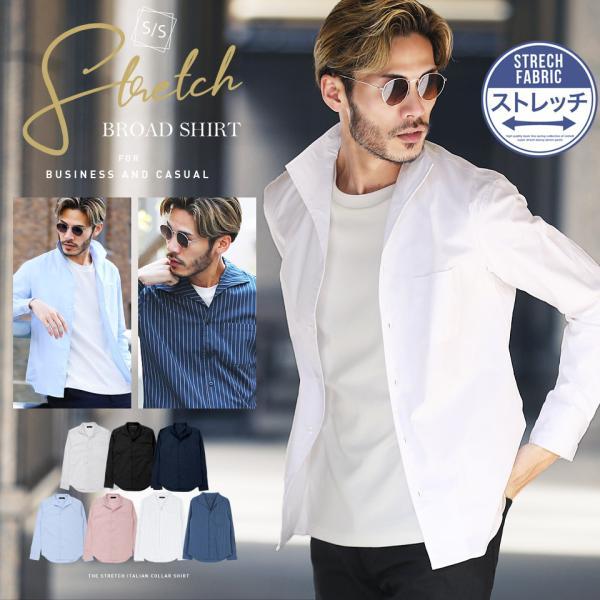 シャツ メンズ トップス 長袖シャツ カジュアルシャツ 無地 ストレッチ素材 春 春服 送料無料|jiggys-shop