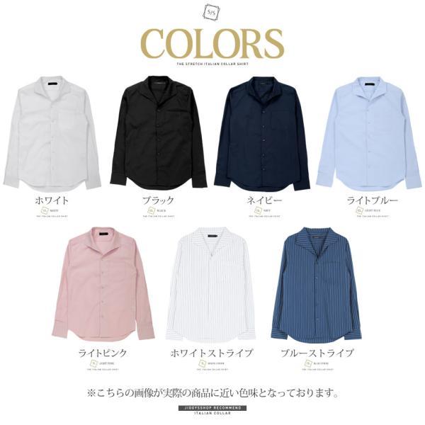 シャツ メンズ トップス 長袖シャツ カジュアルシャツ 無地 ストレッチ素材 春 春服 送料無料|jiggys-shop|12