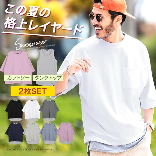 2枚セット Tシャツメンズトップスカットソータンクトップ半袖Tシャツ無地ポケTレイヤード重ね着ゆったり春春服夏夏服
