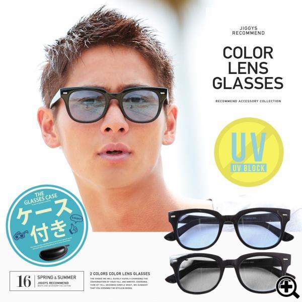 サングラス メンズ メガネ 眼鏡 アイウェア UVカット ケース付き 春 秋 冬 冬服 送料無料 / スクエアカラーレンズメガネ|jiggys-shop