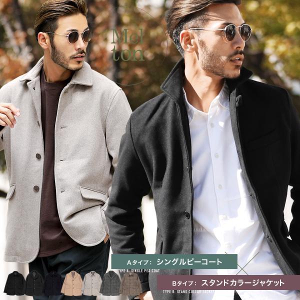 Pコート イタリアンカラージャケット メンズ ポイント10倍 選べる2タイプ ショート丈 モノトーン 秋服 送料無料|jiggys-shop