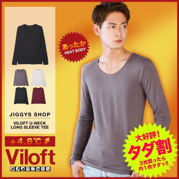 ロンT Tシャツ メンズ [タダ割対象 3点購入で1点タダ] 長袖 無地 あったかインナー ウォームビズ発熱 秋服 送料無料|jiggys-shop