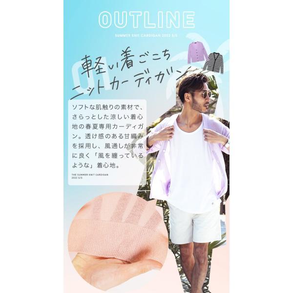 サマーカーディガン メンズ トップス 薄手 透け シースルー 長袖 サマーニット 無地 ボーダー UV対策 夏 夏服 送料無料 先行予約0814|jiggys-shop|02
