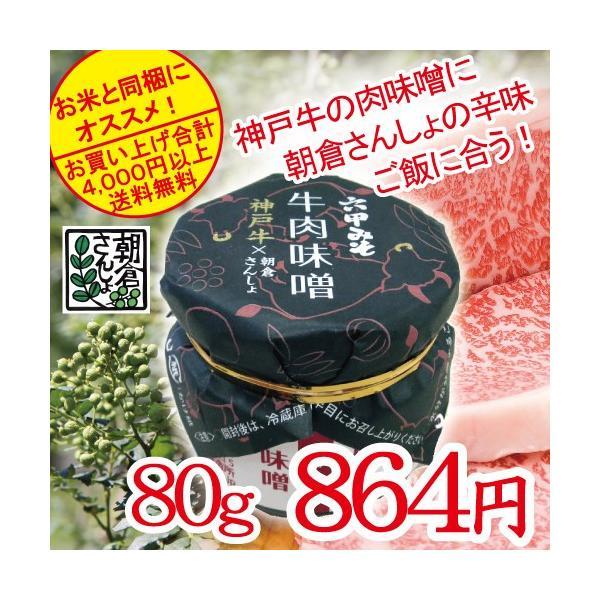 六甲みそ 朝倉さんしょ 神戸牛 を使用した 肉味噌 80g  黒毛和牛 トップブランド 神戸ビーフ と 兵庫県産 朝倉さんしょ を使用|jigomeya