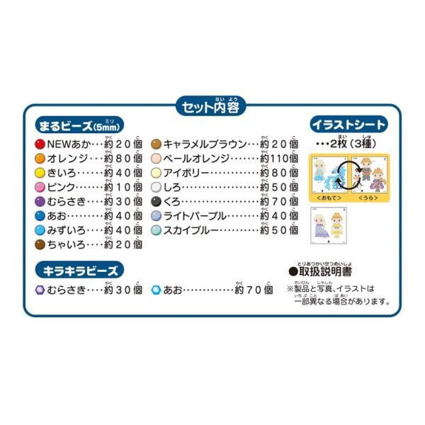 おもちゃ AQ-302 アクアビーズ アナと雪の女王2   キャラクターセット jigsawclub 03