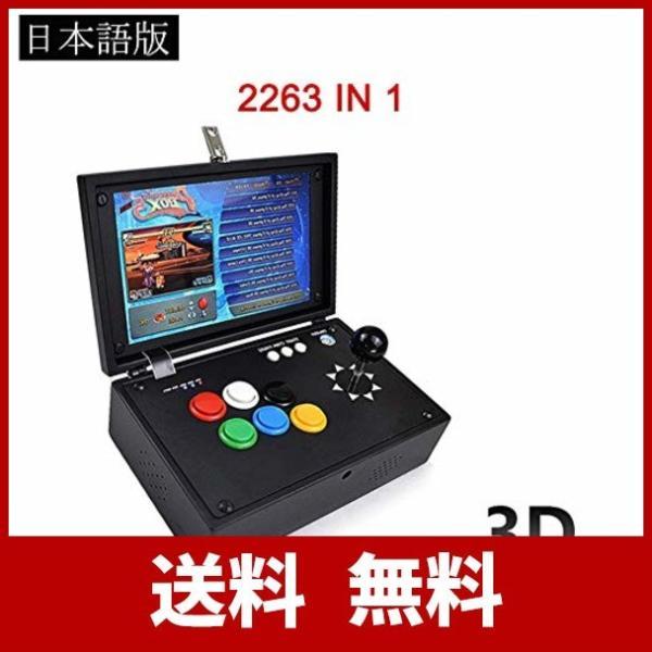 shopparadise 日本語版 ゲームボックス コントローラー オンライン 2263種 3D 2D TV パソコン プロジェクタ jigyoubu