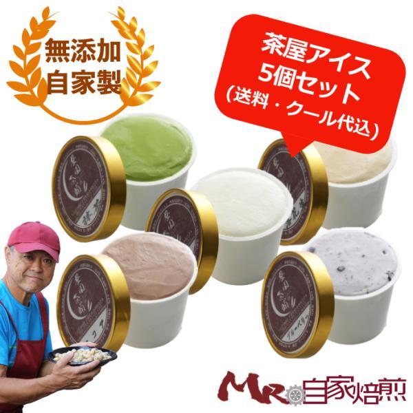 行列の忘れられない味茶屋アイスクリーム120mlカップ5個アイスクリームお試しセット自家製アイス込 簡易包装・ご自宅向き