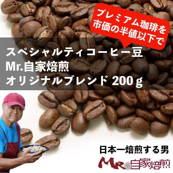 スペシャルティーコーヒー豆ドリップ自家焙煎ミスターオリジナルブレンド200g