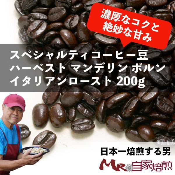 スペシャルティーコーヒー豆ドリップ自家焙煎ハーベスト(マンデリン・ポルン・イタリアンロースト)200g