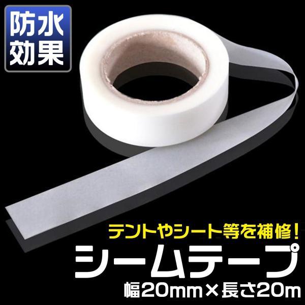 シームテープテントタープ補修防水幅20mmX長さ20m