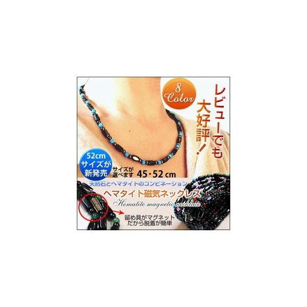 ヘマタイト☆磁気ネックレス☆おしゃれ選べる8カラー1000円ポッキリキャンペーン開催中(パワーストーン 天然石 磁気 磁気ネックレス)