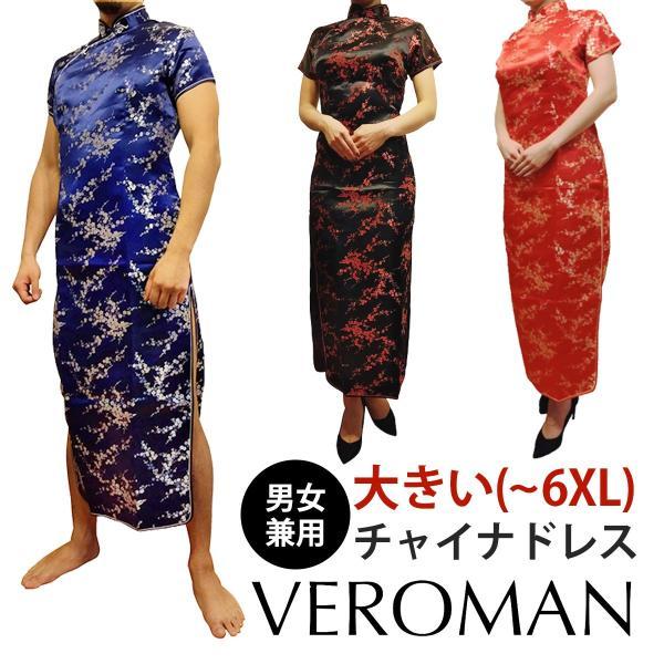 コスプレ 大きいサイズ 女装 チャイナドレス メンズ Veroman jimayan