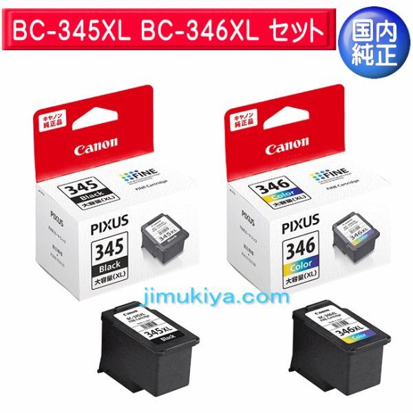 CANON FINE カートリッジ BC-345XL ブラック (大容量) BC-346XL カラー (大容量) セット 国内 純正品 【Canon直送品】