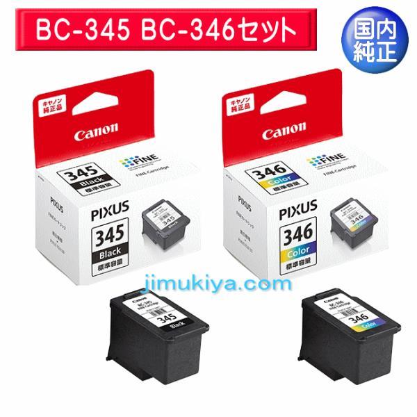 CANON FINE カートリッジ BC-345 ブラック BC-346 カラー セット 国内 純正品 【Canon直送品】