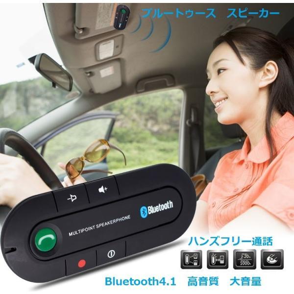 車載用Bluetooth スピーカー  ブルートゥース ワイヤレス ハンズフリー通話 高音質 クリップ式 |jingyuan