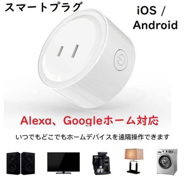 スマートプラグ  Wifi スマートコンセント  Alexa Echo Googleホーム IFTTT対応  スマホ遠隔操作 音声コントロール タイマー スケジュール管理|jingyuan|02