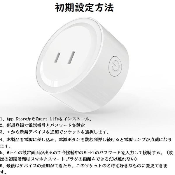 スマートプラグ  Wifi スマートコンセント  Alexa Echo Googleホーム IFTTT対応  スマホ遠隔操作 音声コントロール タイマー スケジュール管理|jingyuan|06