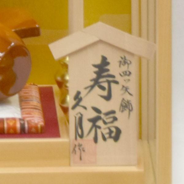 破魔弓 久月 18号 寿福 檜ケース 正月飾り 破魔矢 羽子板 破魔弓飾り 初正月|jinya2-hina|04