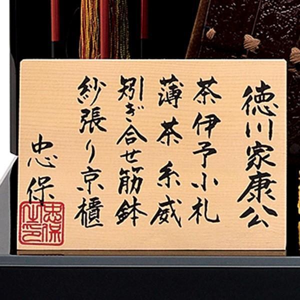 五月人形 鎧飾り 7号 伊予小札 徳川家康 鎧二曲飾り 小豆色 yoroi60-69 5月人形|jinya2-hina|05