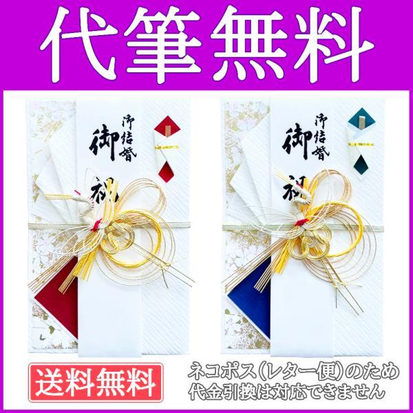 祝儀袋 結納屋 代筆料込 3から10万円に最適 代引不可商品 結婚お祝い 出産祝い のし袋 m55-3 送料無料