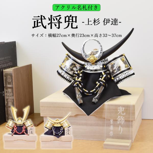 五月人形 コンパクト 単品 mini 兜飾り かぶと ミニ 小さい おしゃれ kabuto-49 5月人形|jinya