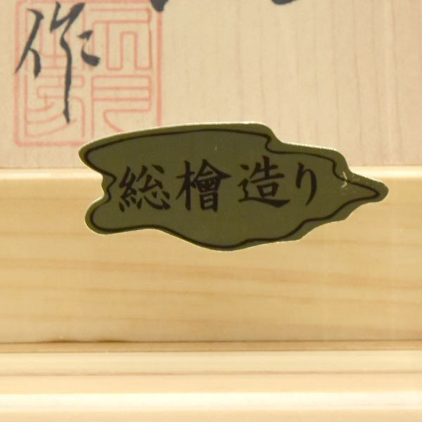 破魔弓 久月 18号 寿福 檜ケース 正月飾り 破魔矢 羽子板 破魔弓飾り 初正月|jinya|05