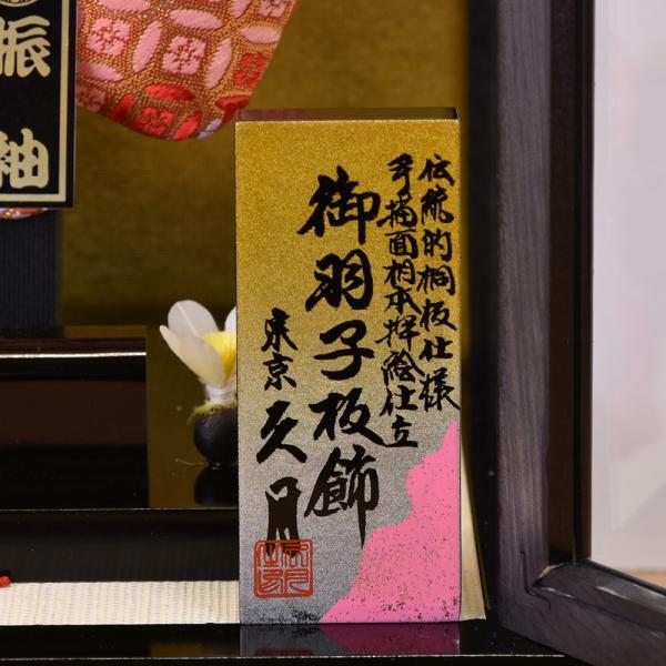 羽子板 初正月 コンパクト 羽子板飾り|jinya|07