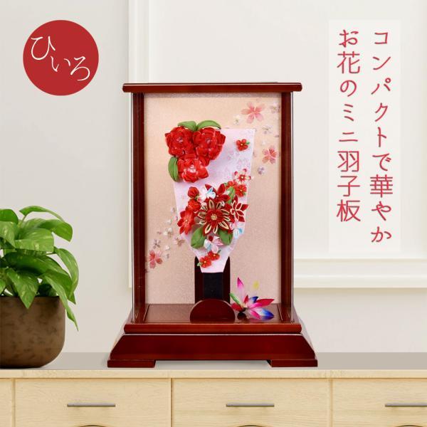 羽子板 コンパクト 10号 羽子板飾り 初正月 おしゃれ ミニ mini お祝い品 手作り jinya