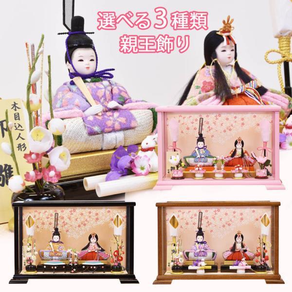 雛人形 選べる 3種類 ピンク 黒 茶 可愛い 丸い顔 ケース飾り 外しても おしゃれ 木目込み 親王飾り ひな形 お雛様 コンパクト ガラスケース入